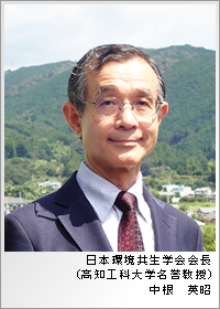 日本環境共生学会会長 中根 英昭